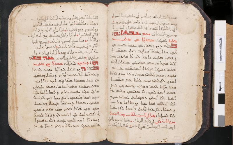 إنجيل طقسي عربي - سرياني من القرن الثالث عشر